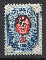 1918-22 Unidentified Local Issue Russia Civil War (Canceled)