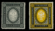 Imperial Russia 1889-92, 3.50r, 7.50r, two high values on horizontal. laid paper