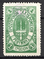 1899 Crete Russian Military Administration 1Г Green (Broken `T`, CV $450)