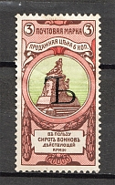 1904 Russia Charity Issue 3 Kop Letter `Ъ` (Specimen)