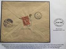 1899. Stavropol. Beautiful zemstvo exhibition letter. Ex - Faberge. From the exh