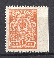 1908 1k Russian Empire (MISSED Perforation, Signed, MNH)