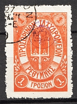 1899 Crete Russian Military Administration 1G  Orange (CV $70, Cancelled)