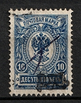 1920 Kustanay (Turgayskaya) `10 руб` Geyfman №18, Local Issue, Russia Civil War (Canceled)