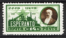 1927 USSR Anniversary of the Esperanto (No Watermark, Full Set)