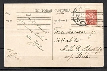 Impersonal Machine Postmark of Petrograd (Petrograd, Levin #313.02)