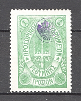 1899 Crete Russian Military Administration 1G Green (Dot after `Σ`, Print Error)