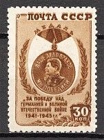 1945 USSR Victory Over Germany 30 Kop (Double Print Error, Big Shadows, MNH)