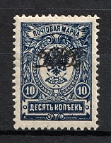 1920-21 10k Far East Republic, Vladivostok, Russia Civil War (Perforated, Signed, CV $150)
