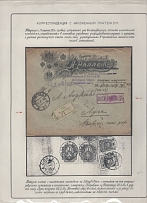 1916. Certified Letter - Riga Telegraph Office '. A registered letter with cash on delivery for 206 rubles 47 kopecks