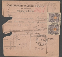 1920 The Civil War. South of Russia. Despatch to sending. Rostov-on-Don - Kazan.