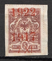 1922 Russia Far Eastern Republic Civil War 5 Kop ('1922-1917' Rare ERROR, Strongly Shifted Overprint)