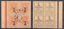 1915 Russian Empire. Brand-money. Solovyov E4. Postage stamp block. Past-mail.