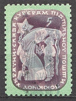 1952-54 in Favor of Couriers Ukraine Underground Post (Double Shifted Blue)