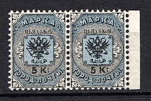 1863 City Post of SPB and Moscow, Russia (Full Set, CV $200, MNH)