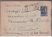 1948. Registered air letter from Tskhaltubo (06.1948) to Leningrad. Rare franking