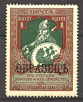 1914 Russia Charity Issue 1 Kop (Specimen, MNH)
