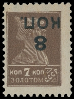 Soviet Union SURCH. 8 KOP ON DEFINITIVE AND COMMEMORATIVE STAMPS 1927, inverted