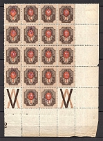 Kiev Type 2 - 1 Rub, Ukraine Tridents Block (Coupon, MH/MNH)