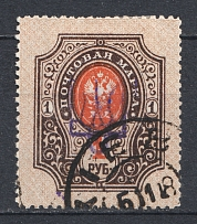 Kiev Type 2 - 1 Rub, Ukraine Tridents Cancellation KIEV