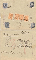 1919 the USSR. Civil War. Registered mail. LOTS (now the Dnipro). Frank marks