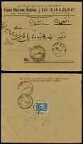 Imperial Russia 1912, 10k in light blue, pre-printed cover from Baku to Tehran