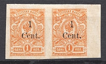 1920 Russia Harbin Offices in China Pair 1 Cent (Two Types `C`, CV $100)