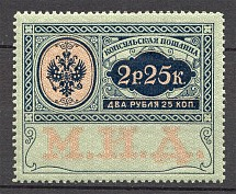 1913 Russian Empire Consular Fees 2.25 Rub (MNH)