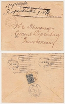 1919 The Civil War. Postage. Evening Kut, railway station Catherine -