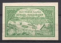 1921 RSFSR 2250 Rub Volga Famine Relief Issue Sc. B 14 (RRR, Watermark)