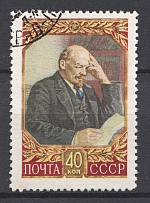 1957 USSR 40 Kop 87th Anniversary of the Birth of Lenin (Perforation 12.5, Canceled)