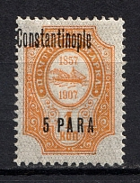 1909 5pa/1k Constantinople Offices in Levant, Russia (SHIFTED Overprint, Print Error)