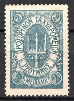 1899 Crete Russian Military Administration 2M Blue