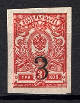 1920 Kovrov (Vladimir) 3 Rub 2nd Issue, Local Issue Russia Civil War