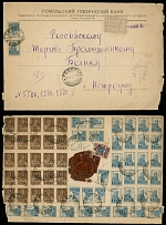RSFSR 1923 (9.27), large size pre-printed envelope of the Gomel Gubernia Bank