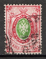 1866 Russia 30 Kop (Print Error, Cancelled)