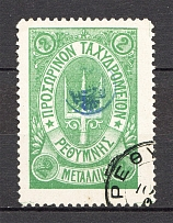 1899 Crete Russian Military Administration 2M Green (Signed, Cancelled)