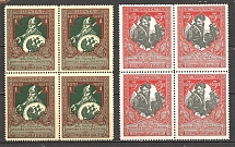 1914-15 Russia Charity Issue Blocks of Four (MNH)