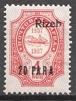1909 Russia Levant Rize 20 Para (Shifted Overprint, Print Error)