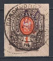 Kiev Type 2 - 1 Rub, Ukraine Tridents Cancellation PROSKURIV
