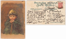 1910 Russian Empire. Mailpiece (open letter). Merv - Ashkhabad. F / A mail -