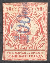 Russia Belarus The Pomgol Central Commission 100 Rub