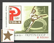 1964 XVIII Olympic Games in Tokyo Green, Souvenir Sheet, Soviet Union USSR (Zagorskiy Бл36II, 'CURVED STAR', CV $1,250, MNH)