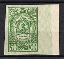 1944 Awards of the USSR, Soviet Union USSR (BROKEN Frame under `КОП`, Print Error)