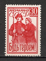 1941 USSR Be a Hero! (Spot on the Sleeve, Full Set)