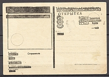 1945 Carpatho-Ukraine Camp Post Poscard Card