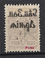 1919 North-West Army Civil War 5 Kop (SHIFTED +Offset Overprint, Print Error, Signed)