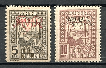 1917 Romania Germany Occupation (Full Set)