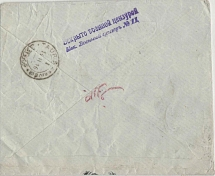 1916. Persia. Rare censorship of the Caucasian front. The letter was sent on Jan