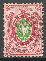 1858 Russia 30 Kop (No Watermark, CV $175, Cancelled)